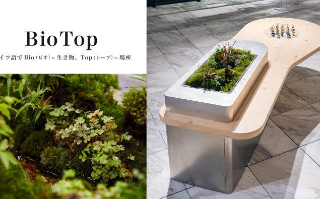 「箱庭Biotop」Ver.KEITA KAWASAKI