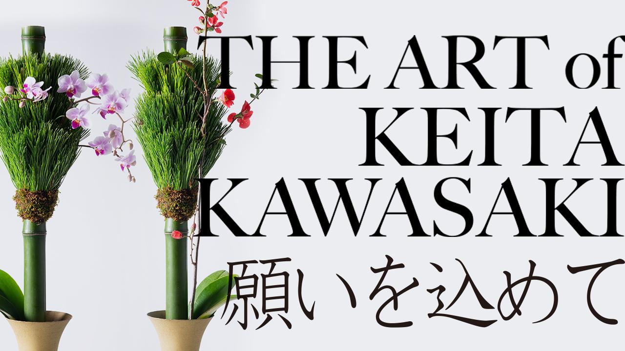 花卉園芸新聞